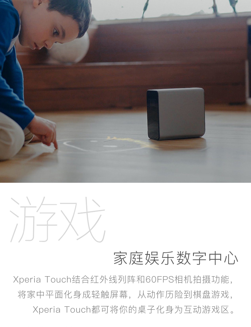 Sony索尼Xperia-Touch智能投影机_05.jpg