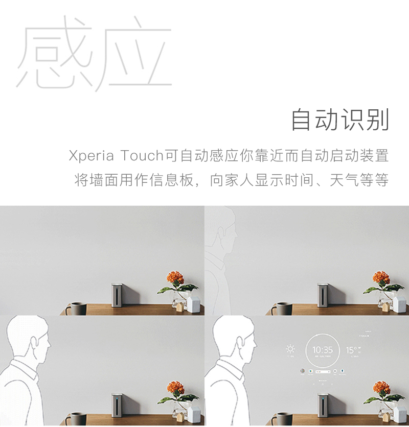 Sony索尼Xperia-Touch智能投影机_10.jpg